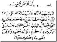 shalawat-tafrijiyah-shalawat-nariyah